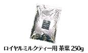 茶葉 ロイヤルミルクティー RM-1983 250g袋