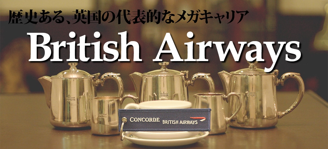 British Airwaysについて
