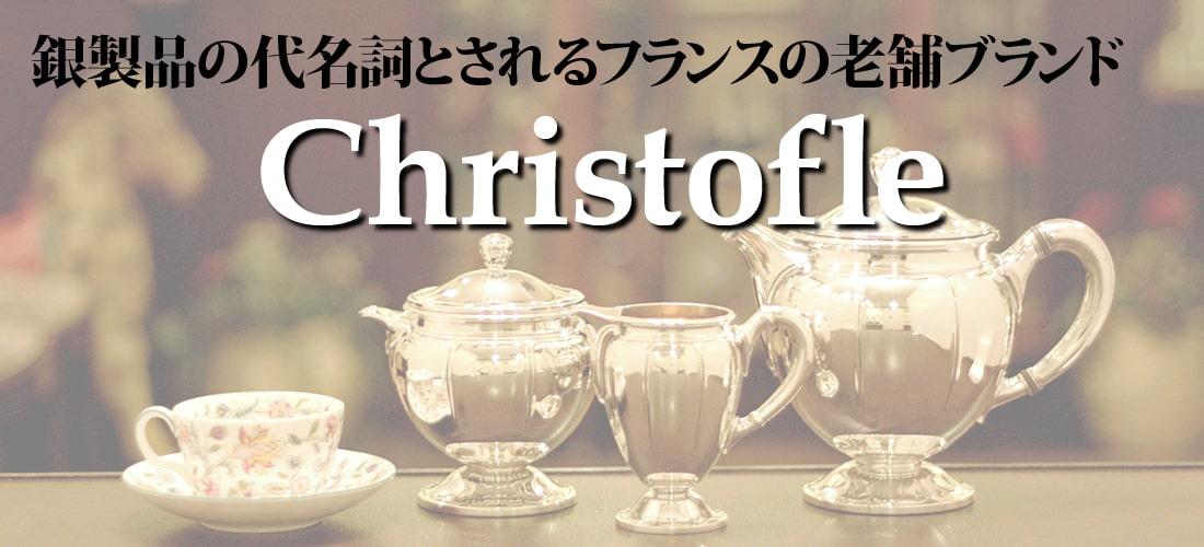 Christofle社について