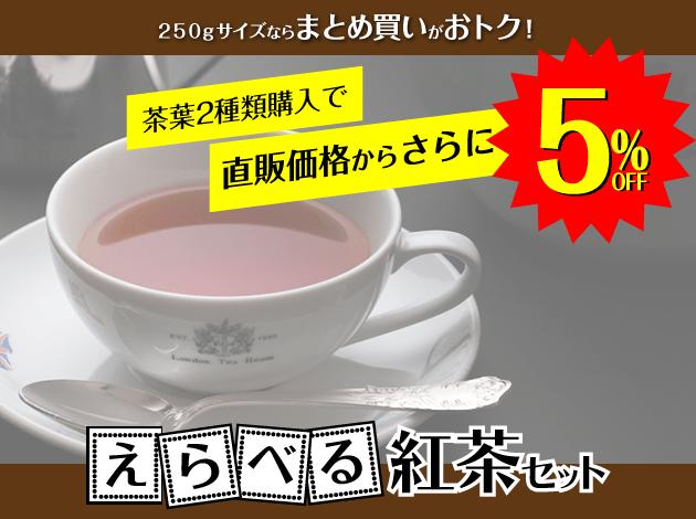 組み合わせ自由!紅茶の茶葉お徳用サイズ250g 2種類購入でさらに5%オフ!