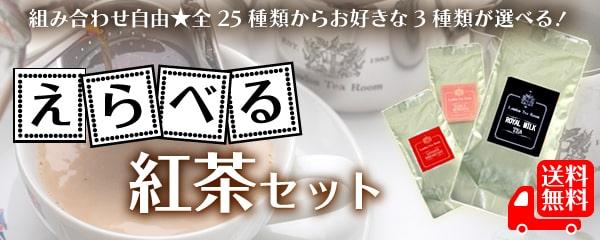 送料無料★全25種類から3種えらべる紅茶セット