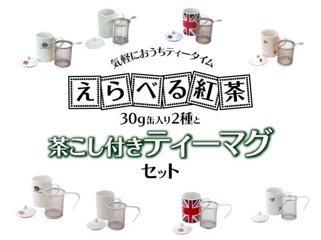ティーマグも紅茶もえらべるセットが新登場! class=