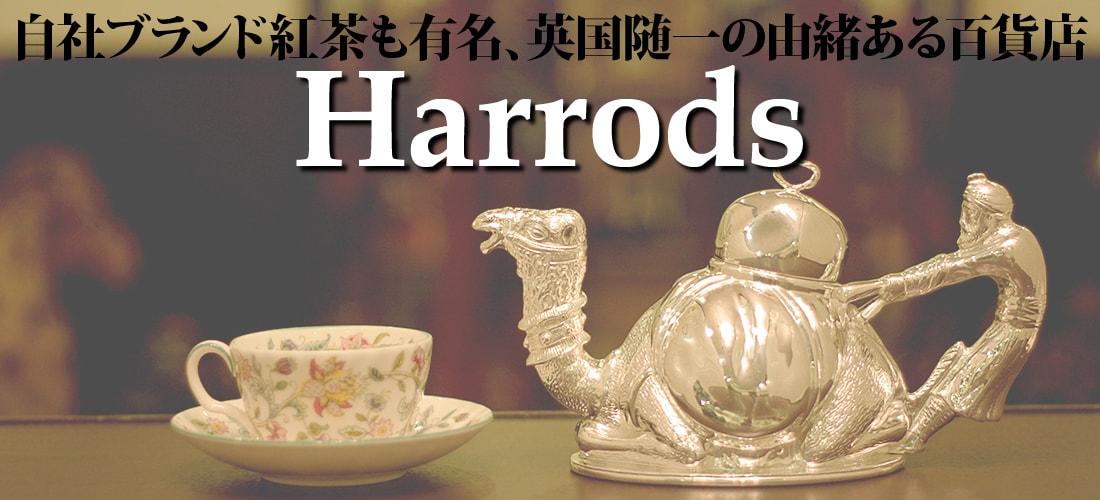 Harrods社について