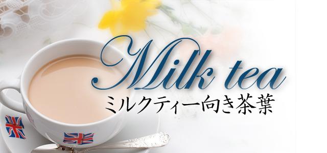 ミルクティー向きの茶葉一覧へ