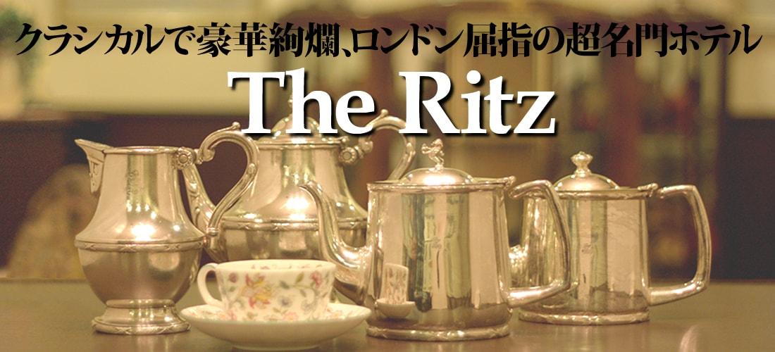 The Ritzについて