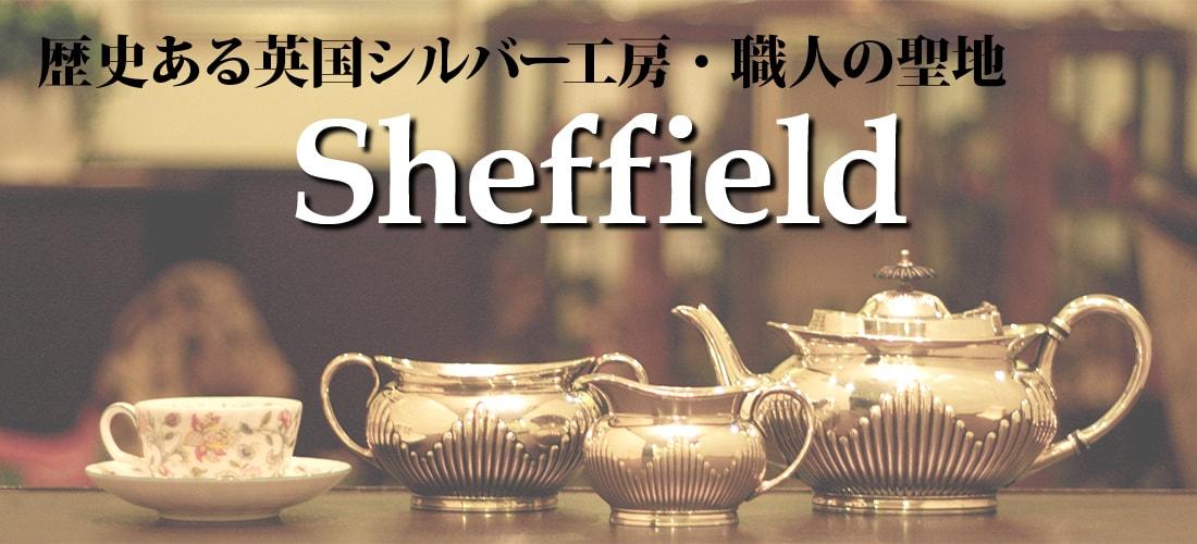 Sheffieldについて