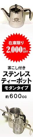 茶こし付きステンレスティーポットモダンタイプ 2000円引き