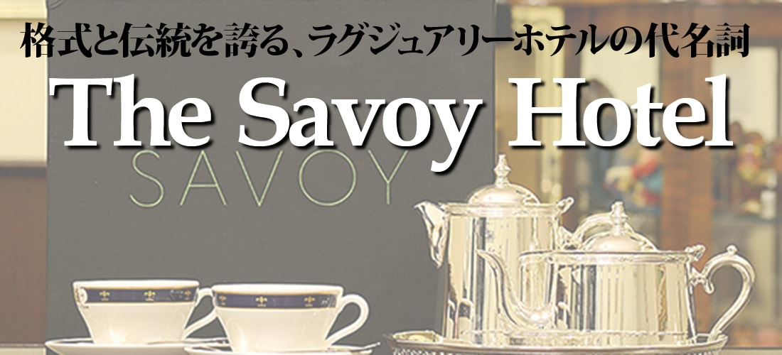 The Savoy Hotelについて
